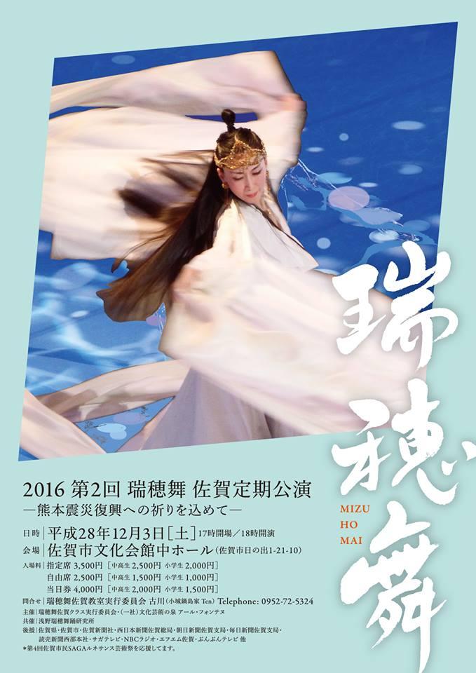 2016年12月3日(土)18時~ 佐賀市文化会館にて 「天女の舞」と呼ばれる舞。東京教室、佐賀教室総勢26名の見事な舞台です。