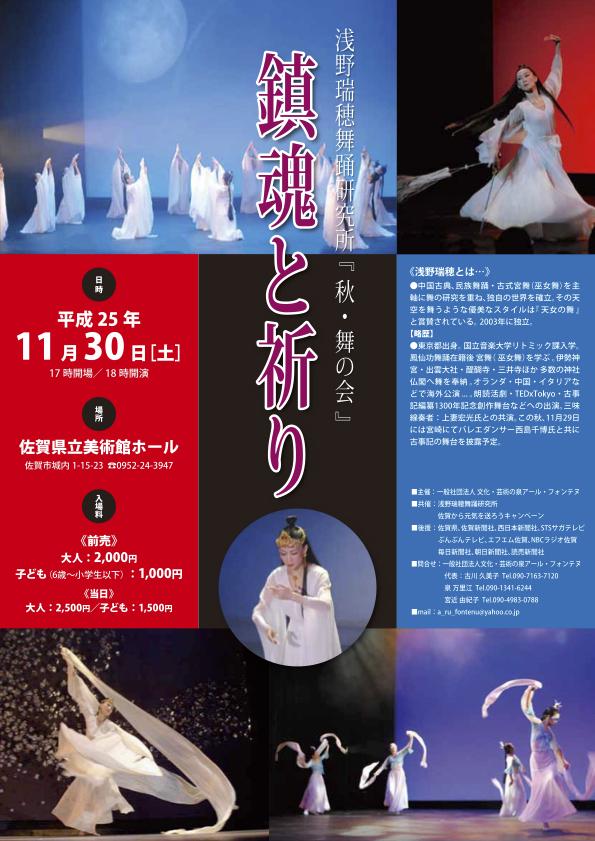 浅野瑞穂舞踏研究所「秋・舞の会」鎮魂と祈り
