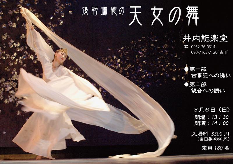 舞踏家・浅野瑞穂さんの公演