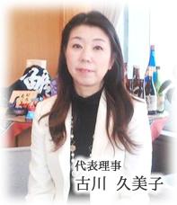 古川久美子
