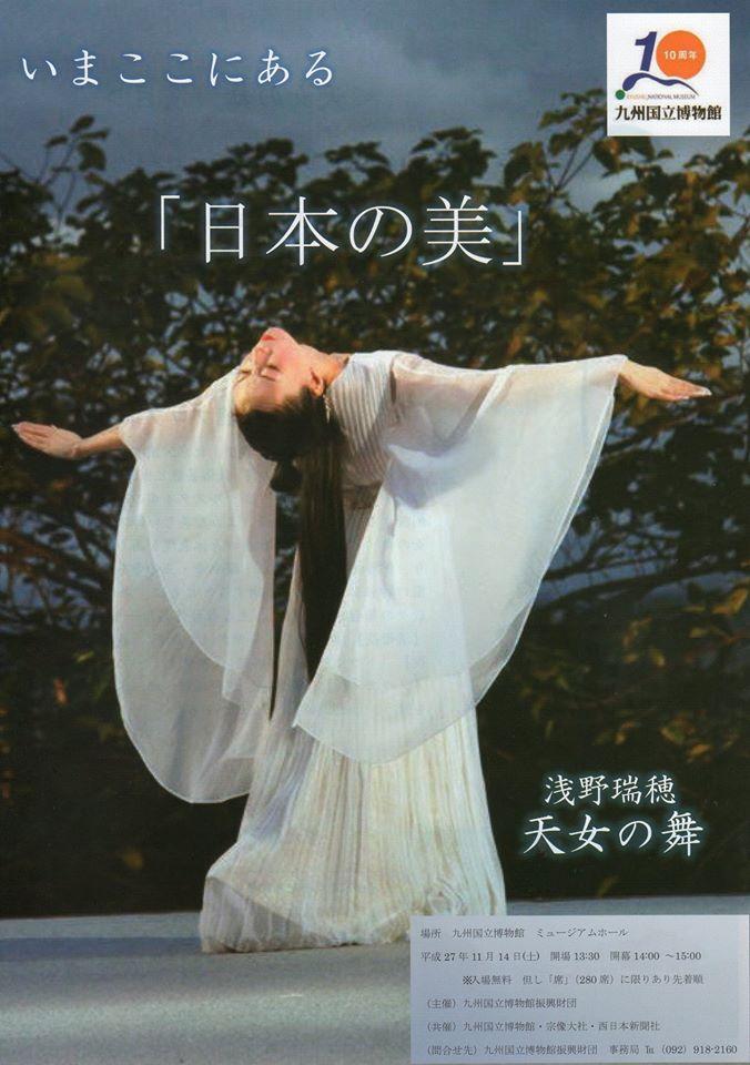 浅野瑞穂 天女の舞を九州国立博物館 ミュージアムホールで開催いたします